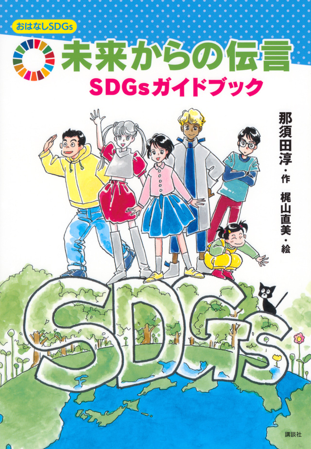 おはなしSDGs  未来からの伝言 SDGsガイドブック