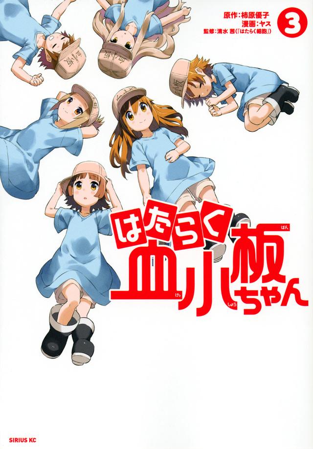 はたらく血小板ちゃん(3)