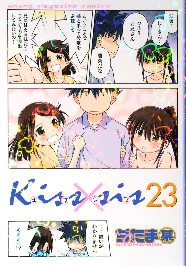 Kiss×sis(23)