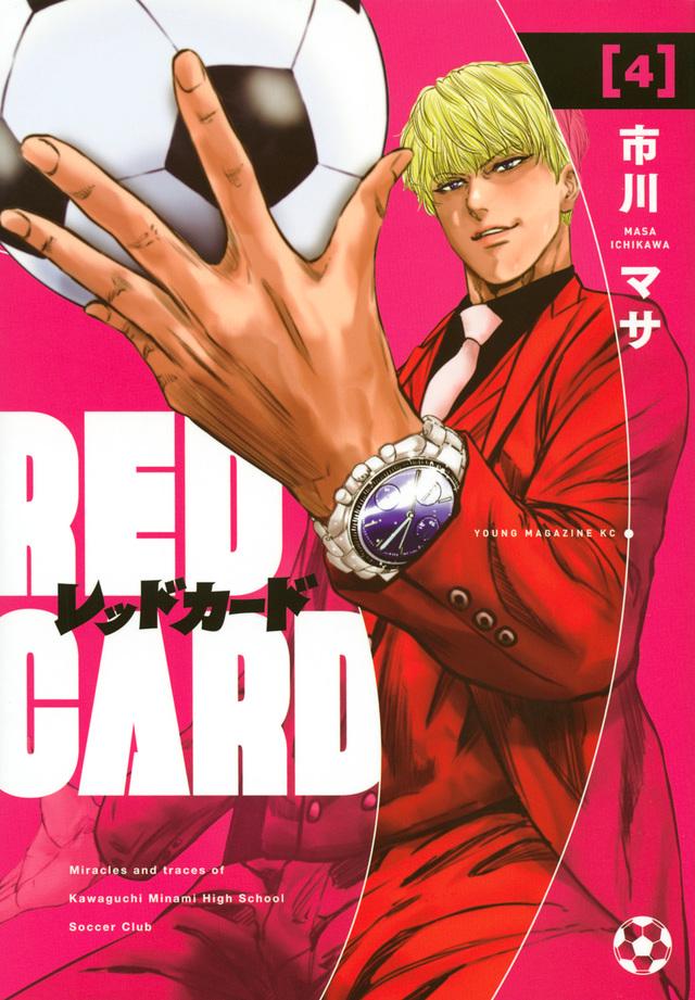 レッドカード(4)