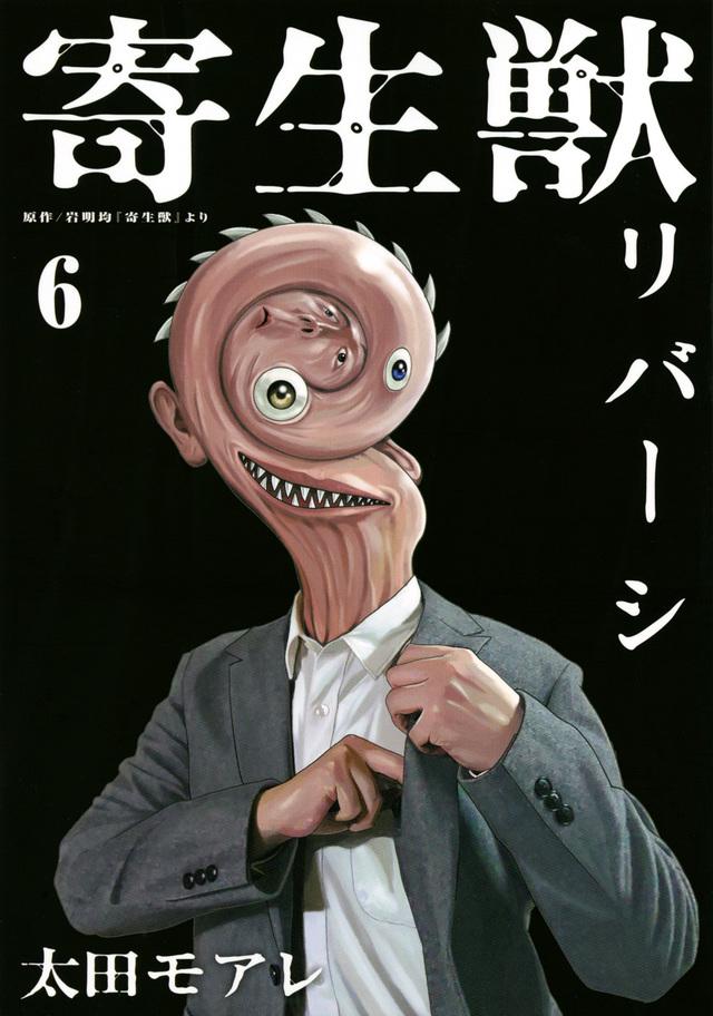 寄生獣リバーシ(6)