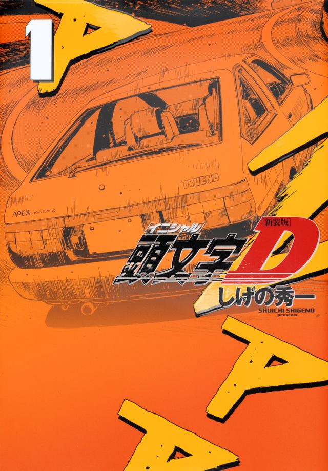 新装版 頭文字D(1)