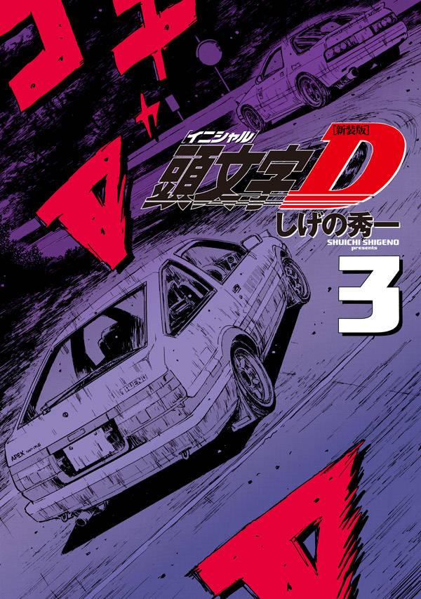 新装版 頭文字D(3)