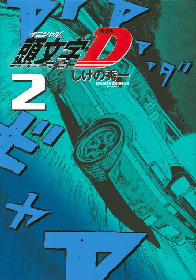 新装版 頭文字D(2)
