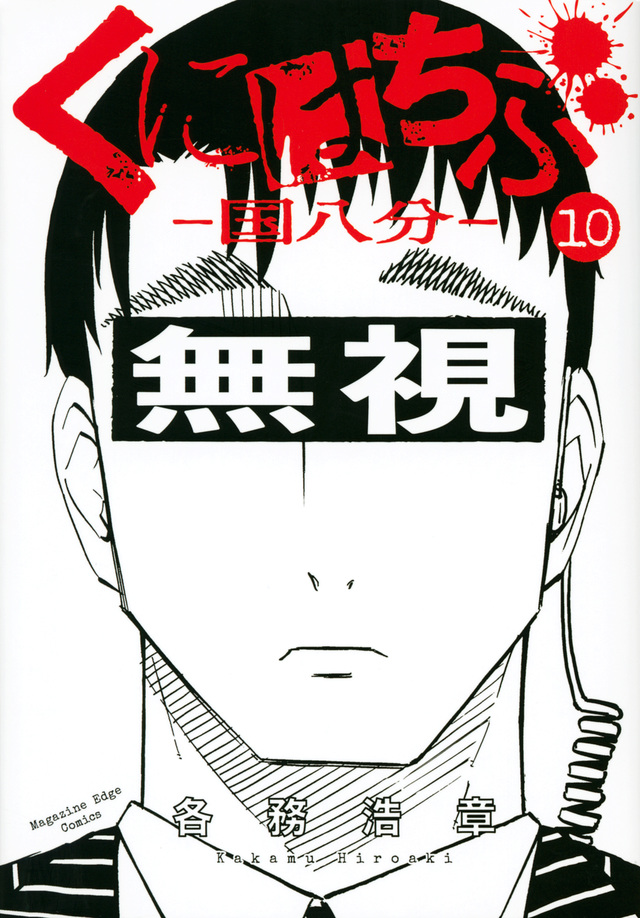 くにはちぶ(10)