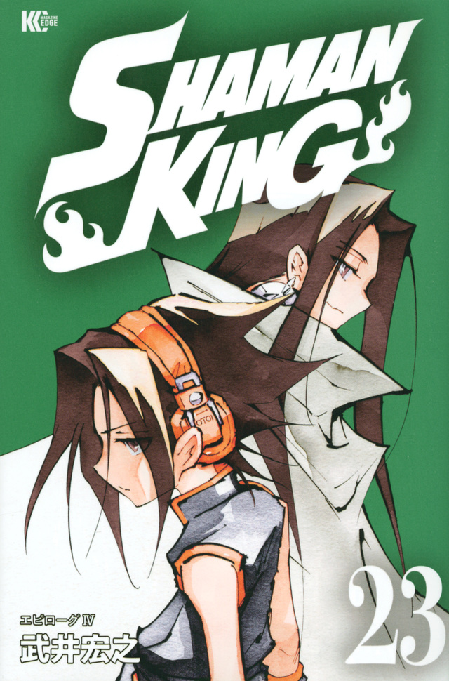 SHAMAN KING(23)