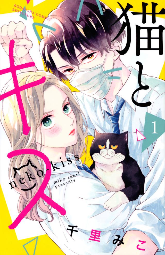 猫とキス(1)