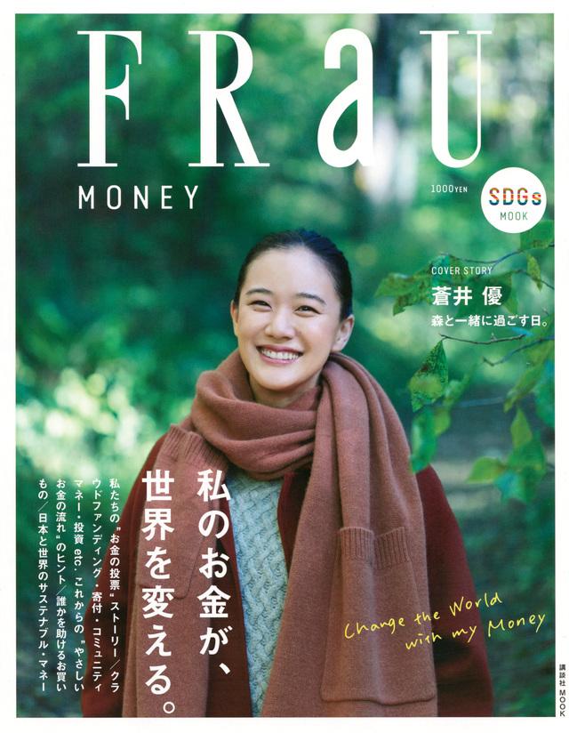 FRaU SDGs MOOK MONEY 私のお金が、世界を変える。