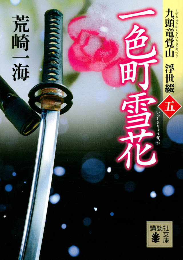 一色町雪花 九頭竜覚山 浮世綴(五)