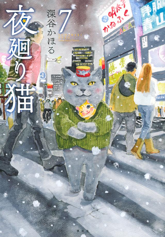 夜廻り猫(7)