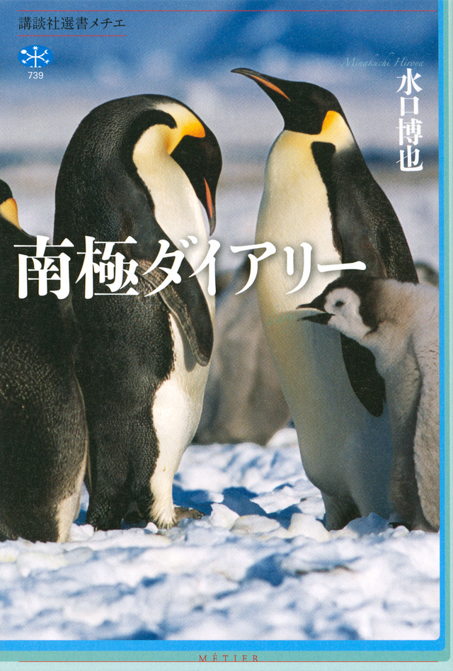 南極ダイアリー