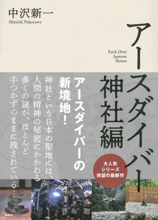 アースダイバー 神社編