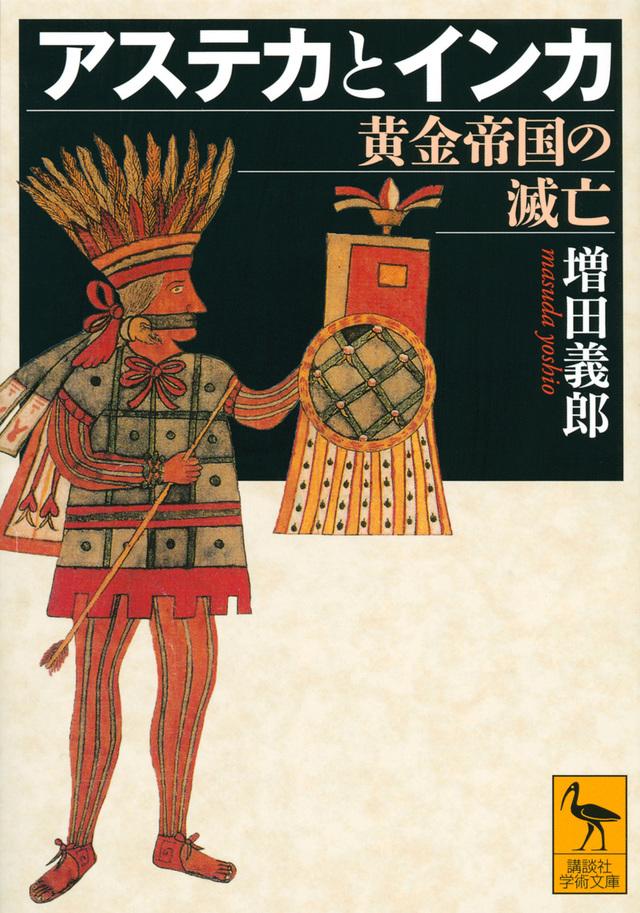 アステカとインカ 黄金帝国の滅亡