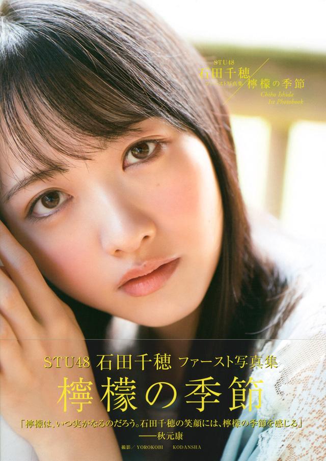 STU48石田千穂写真集