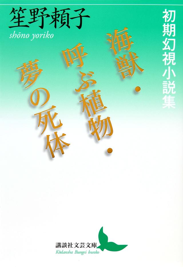 海獣・呼ぶ植物・夢の死体  初期幻視小説集