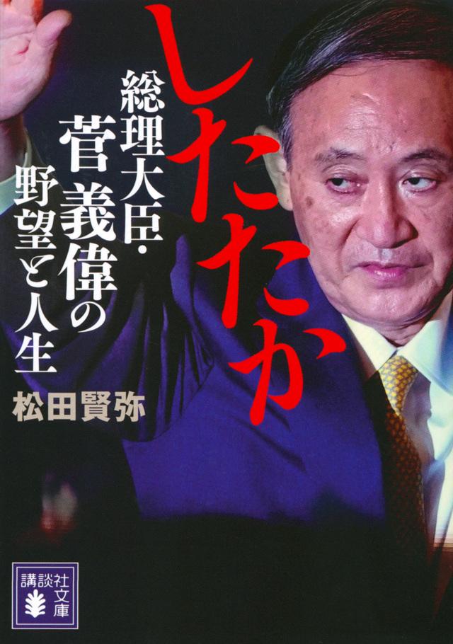 したたか 総理大臣・菅義偉の野望と人生