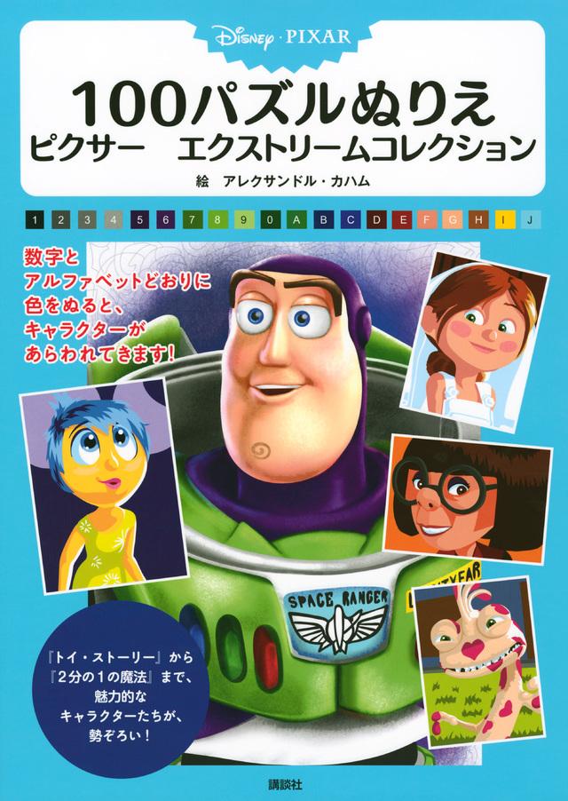 Disney・PIXAR 100パズルぬりえ ピクサー エクストリームコレクション