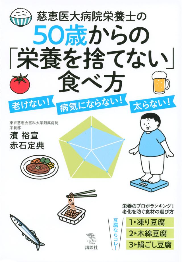 慈恵医大病院栄養士の50歳からの「栄養を捨てない」食べ方 老けない! 病気にならない! 太らない!