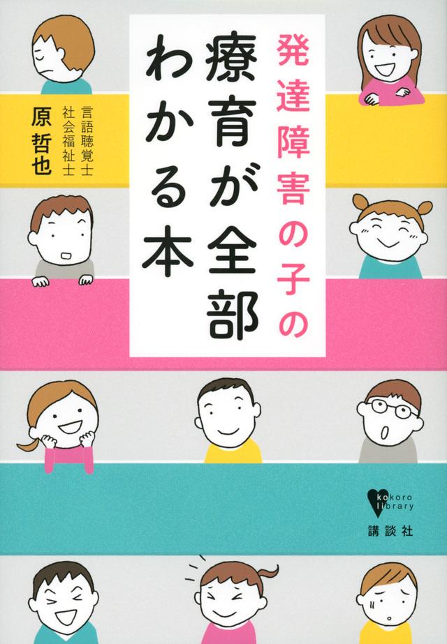 発達障害の子の療育が全部わかる本