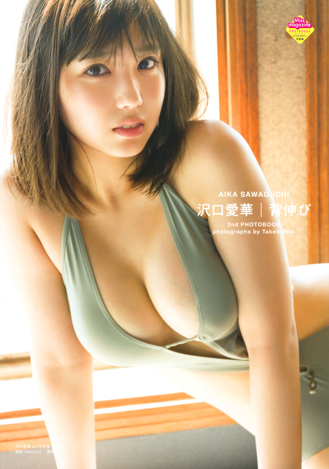 沢口愛華2nd写真集 背伸び