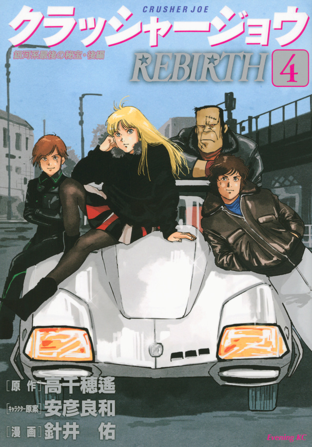 クラッシャージョウ REBIRTH(4)