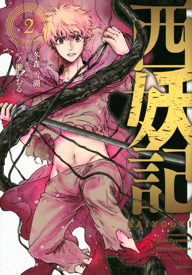 西妖記(2)