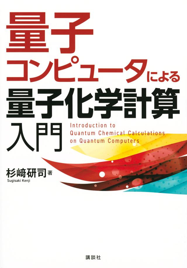 量子コンピュータによる量子化学計算入門