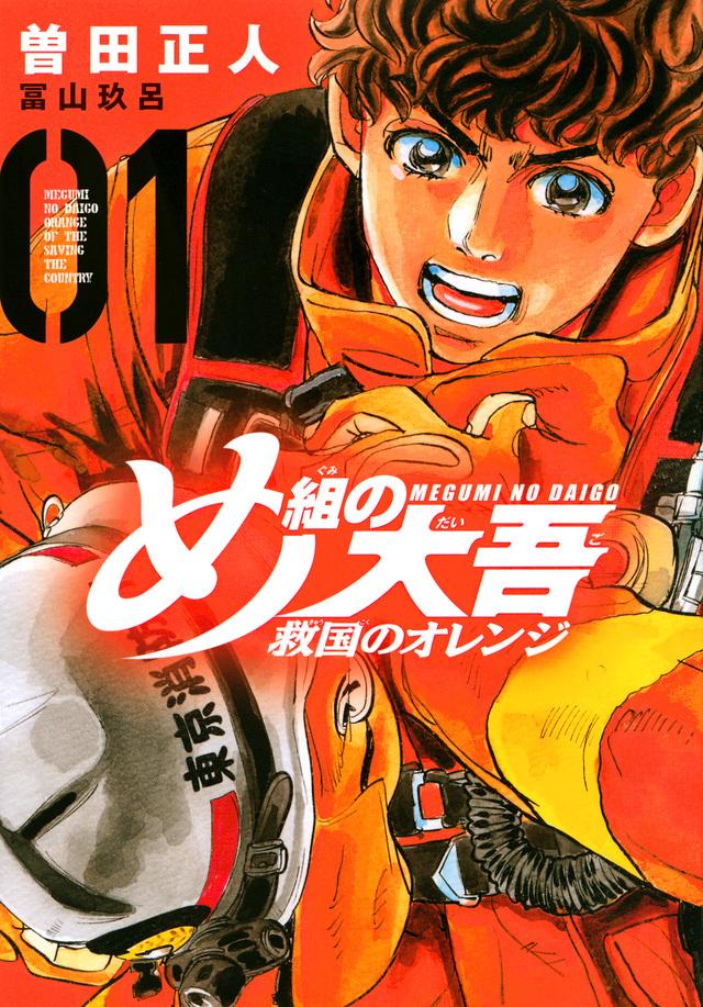 め組の大吾 救国のオレンジ(1)