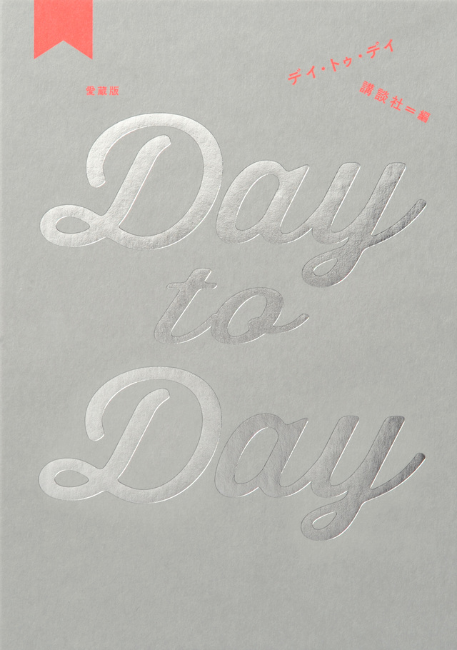 愛蔵版 Day to Day