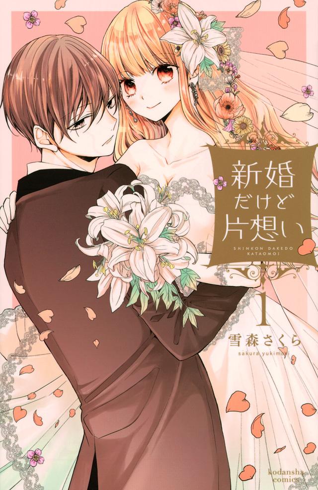 新婚だけど片想い(1)