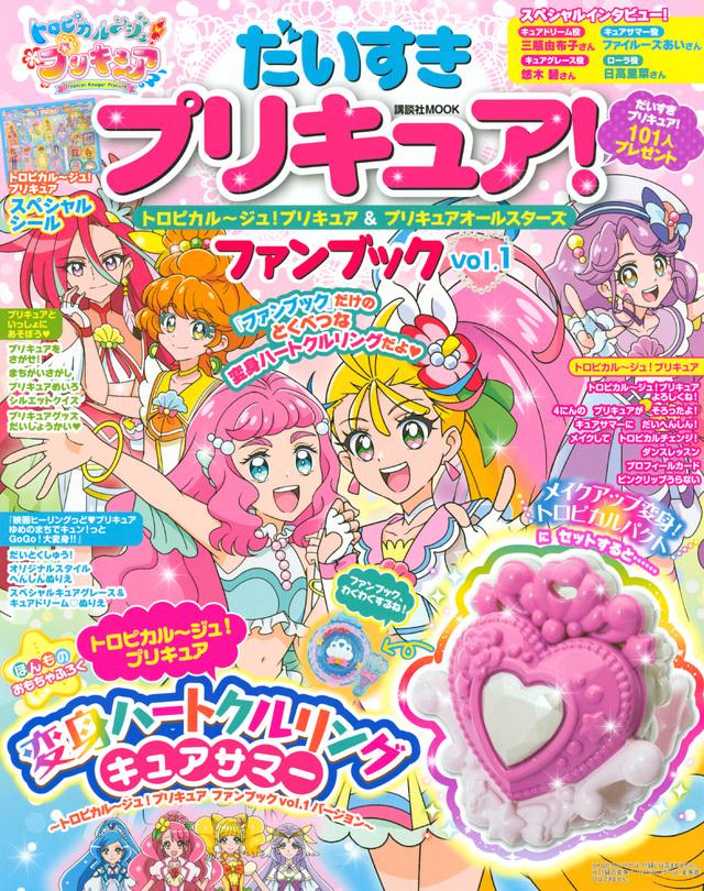 だいすきプリキュア! トロピカル~ジュ!プリキュア&プリキュアオールスターズ ファンブック vol.1