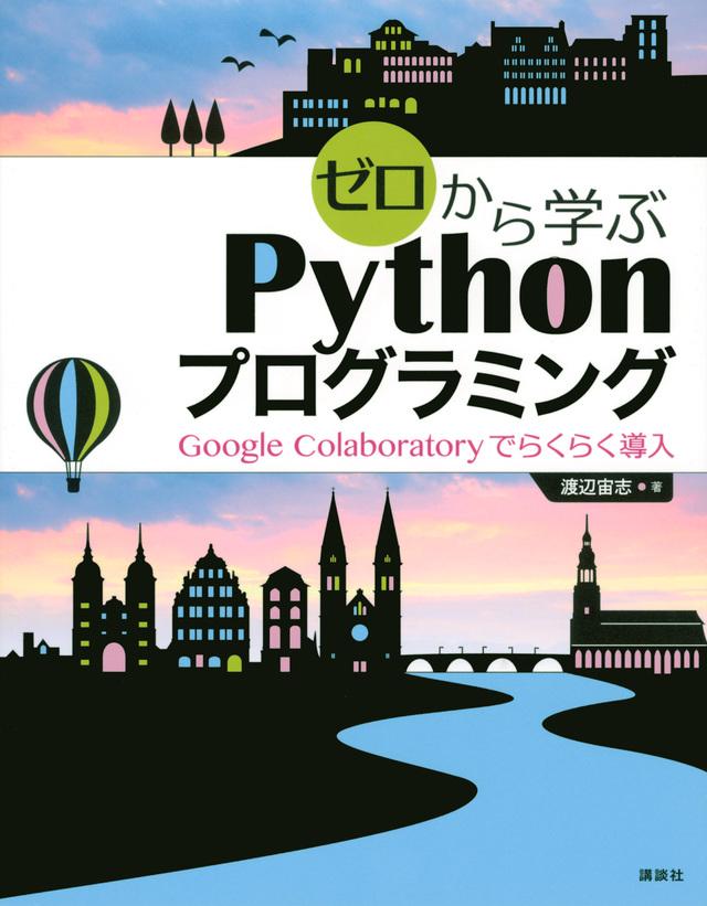 ゼロから学ぶPythonプログラミング Google Colaboratoryでらくらく導入