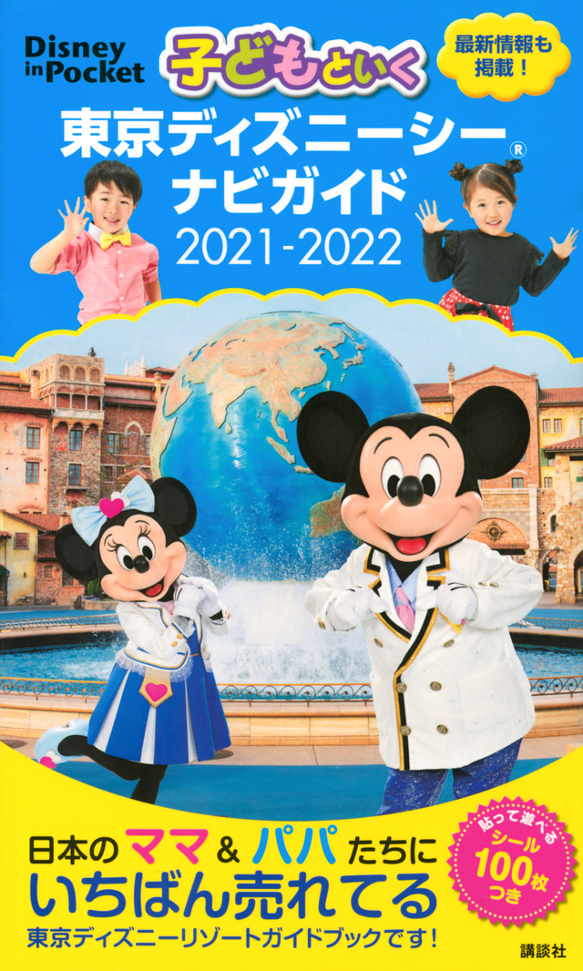 子どもといく 東京ディズニーシー ナビガイド 2021-2022 シール100枚つき