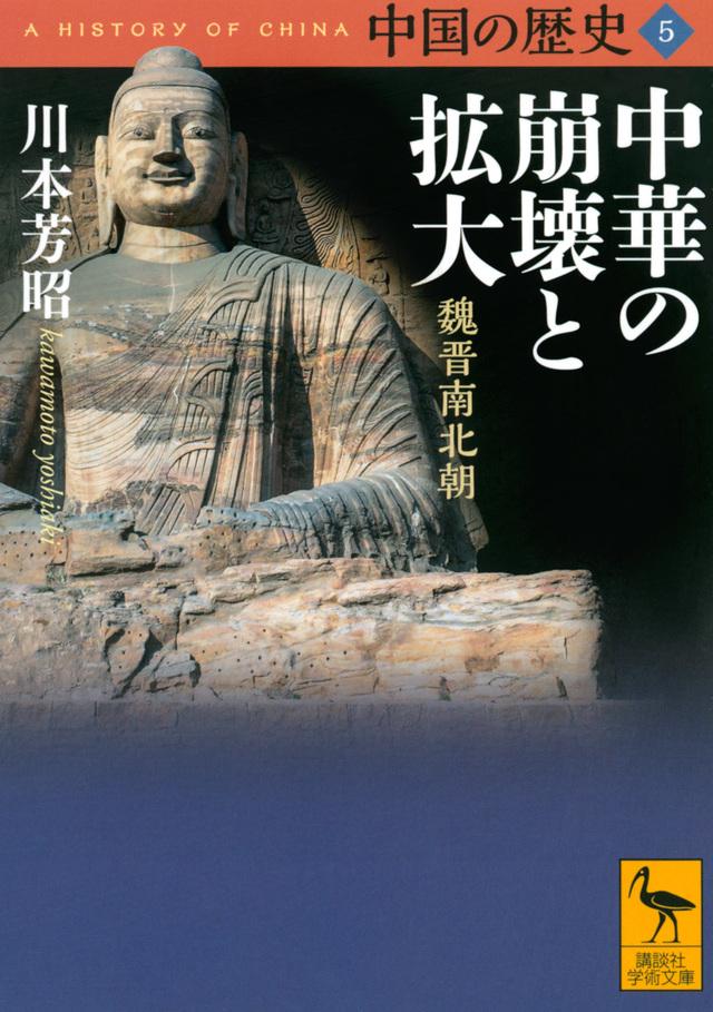 中国の歴史5 中華の崩壊と拡大 魏晋南北朝