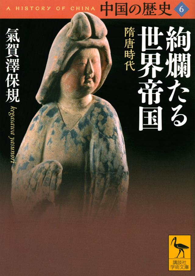 中国の歴史6 絢爛たる世界帝国 隋唐時代