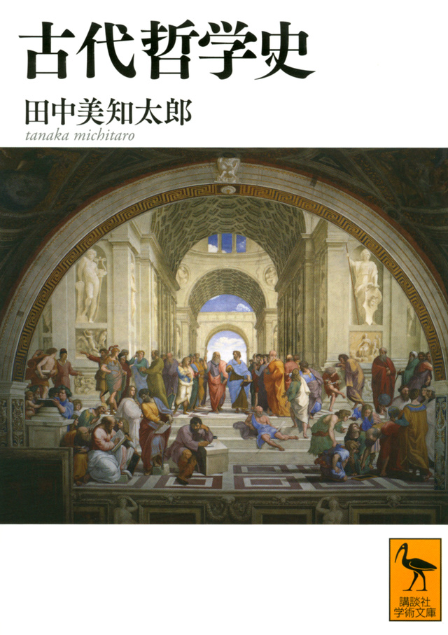 古代哲学史