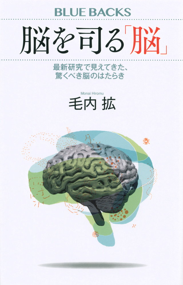 脳を司る「脳」 最新研究で見えてきた、驚くべき脳のはたらき