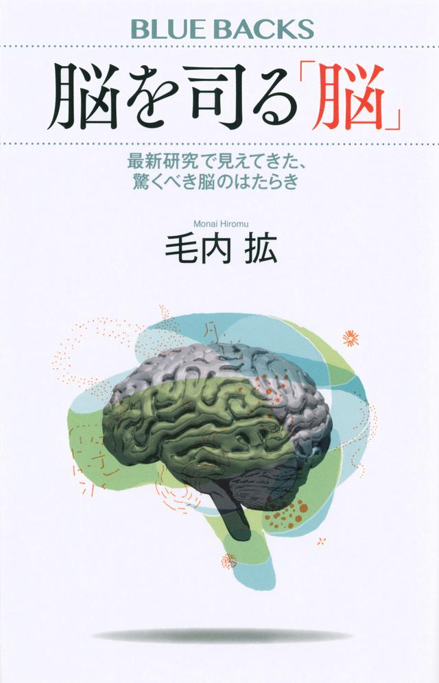 脳を司る「脳」
