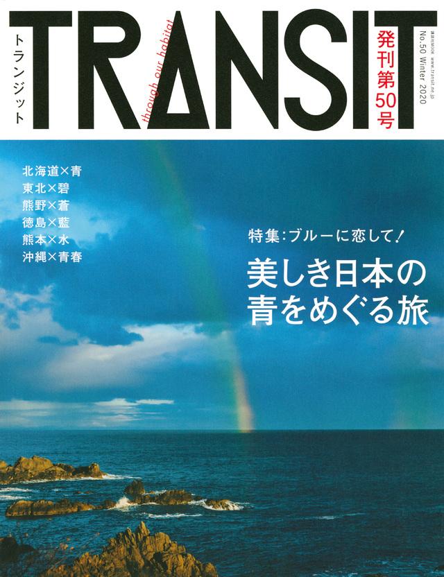 TRANSIT(トランジット)50号 ブルーに恋して! 美しき日本の青をめぐる旅