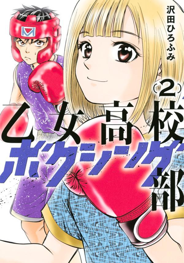 乙女高校ボクシング部(2)