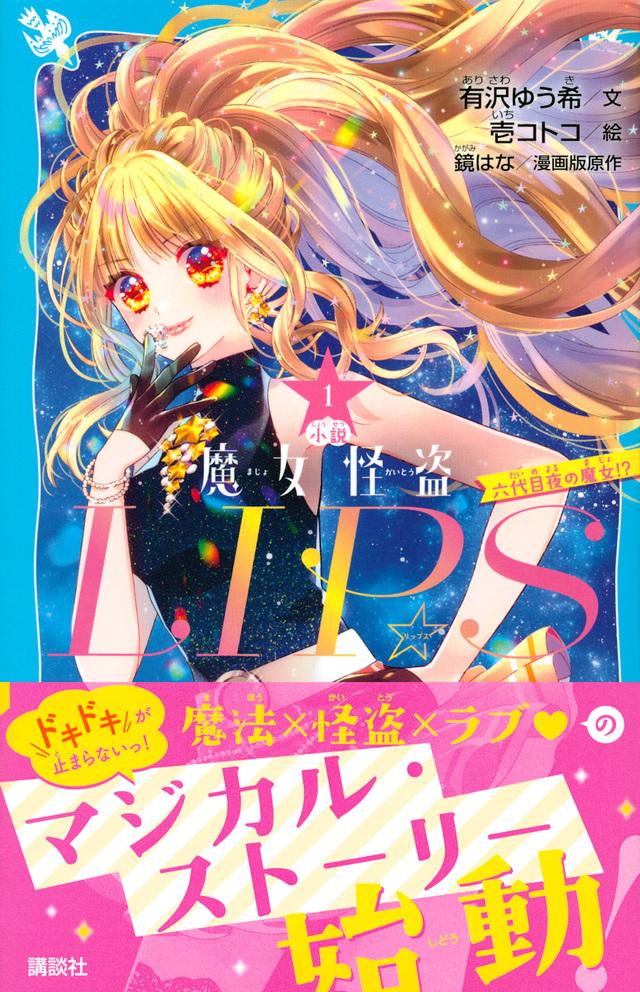 小説 魔女怪盗LIP☆S(1) 六代目夜の魔女!?