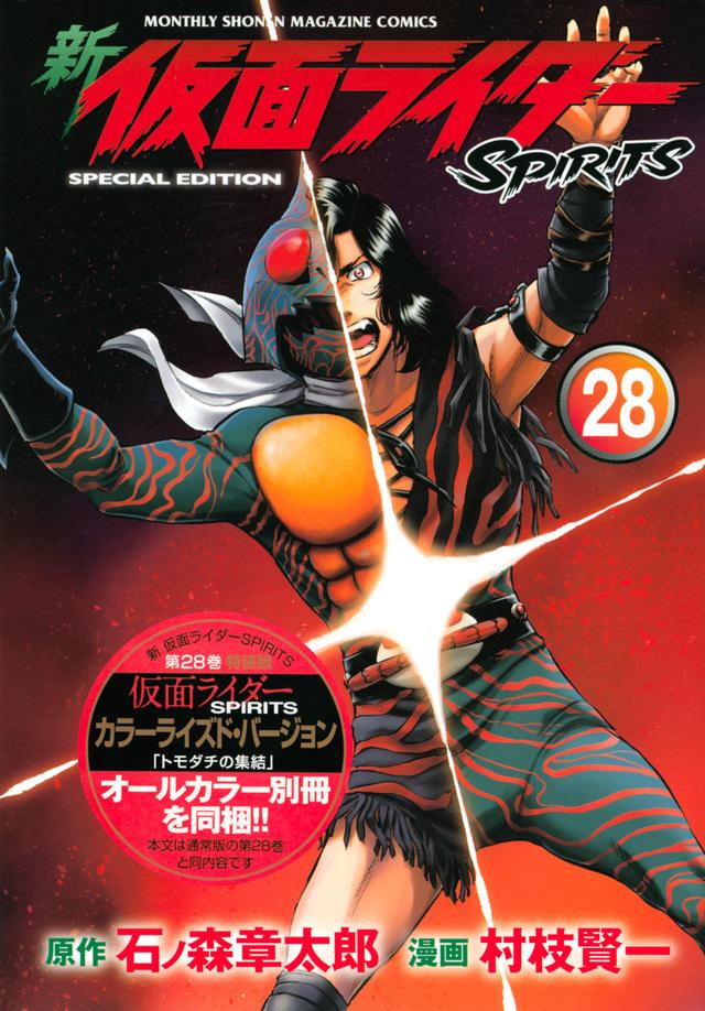 新 仮面ライダーSPIRITS(28)特装版