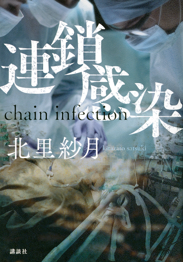 連鎖感染 chain infection