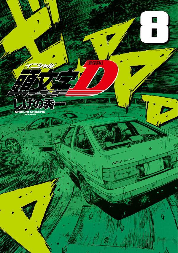新装版 頭文字D(8)