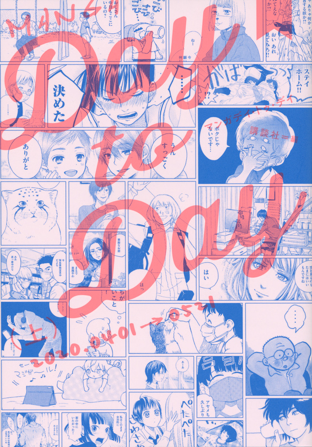MANGA Day to Day(上)