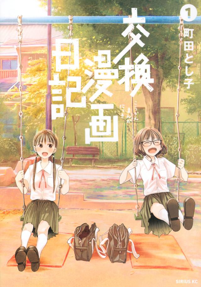 交換漫画日記(1)