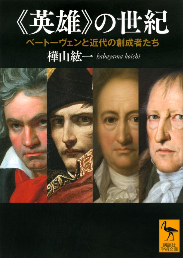 《英雄》の世紀 ベートーヴェンと近代の創成者たち