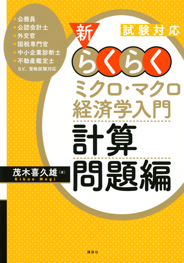 試験対応 新・らくらくミクロ・マクロ経済学入門 計算問題編