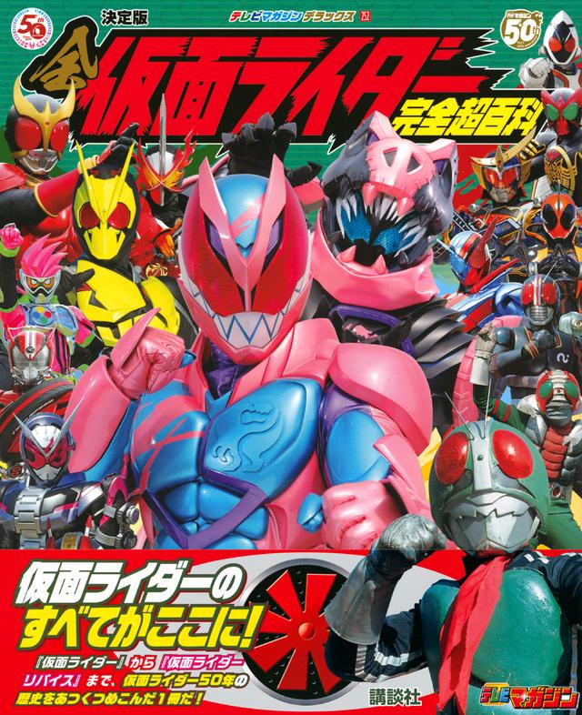 テレビマガジンデラックス252 決定版 全仮面ライダー完全超百科