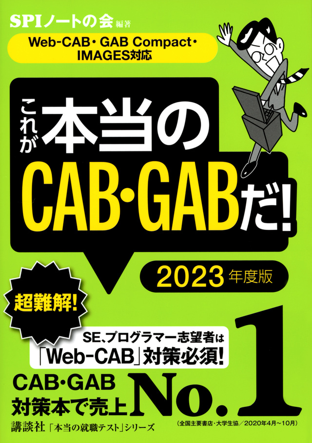 【Web-CAB・GAB Compact・IMAGES対応】 これが本当のCAB・GABだ! 2023年度版